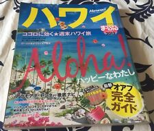 Hawaii Travel Guide Book In Japanese Oahu Honolulu Disney Aulani Quilt Hula 旅行