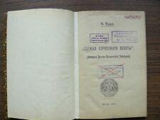 "Russian Civil War Pilot N. Yatsuk ""Airplanes Service of Infantry"" Book 1919"