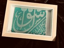 ISLAMIC KISWA - CLOTH FROM THE TOMB OF THE PROPHET MUHAMMAD (SAW)