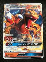 Charizard GX - 013/131 - Holo Near Mint 2018 Rare Pokemon Card F/S