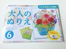 Adult Coloring Art Book Flower Small article Postcard Nurie,Made in Japan,F/S,⑥