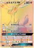 Pokemon Card Japanese Xerneas GX HR 106/094 SM6