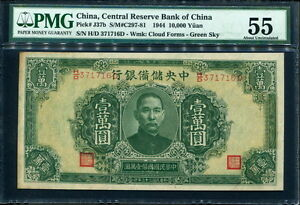 China ( Central Reserve Bank ) 1944, 10000 Yuan, J37b, PMG 55 AUNC