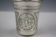 ANTIQUE RUSSIAN 84 SILVER HAND ENGRAVED CUP BEAKER