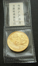 China 1992 Gold 1/4 oz 25 Yuan Panda Original Mint Sealed BU
