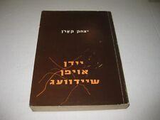 YIDDISH Book Yidn oyfn sheydveg: artiklen un eseyen/ Jews at the crossroad