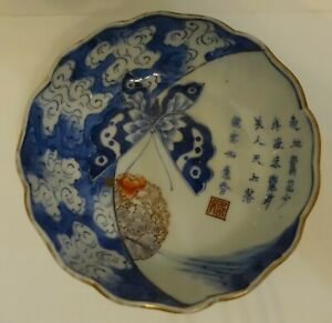 RR101 JAPANESE PORCELAIN ANTIQUE MEIJI BOWL, Blue & white imari, poem kanji