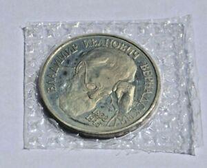 1 Rubel Sammlung  Fehlprägung ohne Münzzeichen original verschweißt