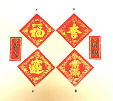 Chinese New Year Lucky Good Wishes Paper Decorations (set of 6)