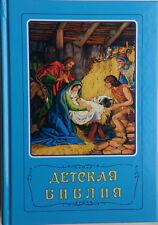 in Russian Bible for Children. Classical Bible Stories. Blue. Детская Библия.