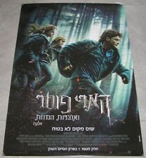 "HARRY POTTER AND THE DEATHLY HALLOWS 1 - Orig Israel Promo Movie Poster 27""X38"""