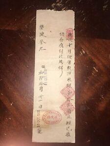 Netherlands Indies Revenue Stamp On 1932 Bill? Ticket? Samarang Liemmolien Java