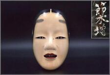 MSK206 Japanese wooden Noh Mask Fushiki-zo Zo-onna