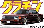 Aoshima Bunka Kyozaii 1/24 Glacchan No.08 430 Cedric