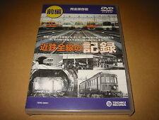 Kintetsu Zensen no Kiroku Zenpen Recording All-lines First Part DVD