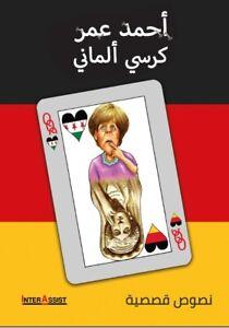 كرسي ألماني / Deutscher Stuhl / Kursi Almani