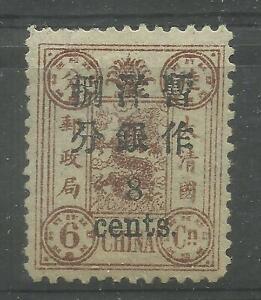 1897 CHINA DOWAGER 8c/6ca MVLH