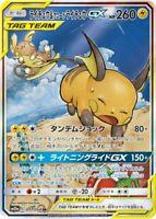 Raichu & Alolan Raichu GX SR Japanese Pokemon Card 057/054 SM10a GG End NM