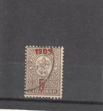 OVERPRINT 5/30 on SMALL LION Stamp Bulgaria 1909 ERROR RED OVPT, not black Used