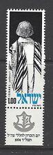 ISRAEL # 535 MNH  SOLDIER WITH PRAYER SHAWL