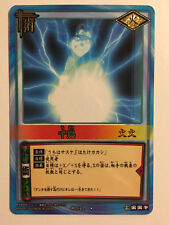 Naruto Card Game Rare 術-171