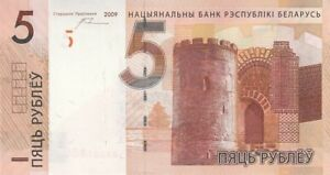 Belarus 5 roubles 2009 Series XX REPLACEMENT UNC (19623)