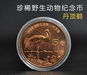 China 1997 Rare Wildlife 5 Yuan Coin 中国珍稀野生动物纪念币 丹顶鹤