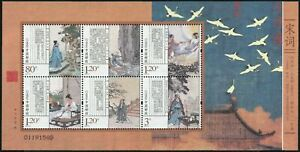 CHINA 2012-23 Mini S/S 宣纸 Ci Song Dynasty stamps 宋詞