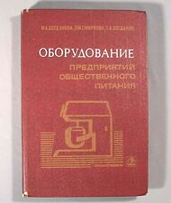 Book Industrial Cooking Stove Freezer Russian Manual Kitchen Vintage Equipment