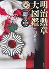 Meiji Order Medal Book Full collar Rising sun Sacred treasure Precious Crown