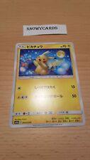 Japanese - Pikachu - 009/054 - Pokemon Card - SM10a