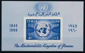 [30979] Yemen 1960 UNO Good sheet Very Fine MNH