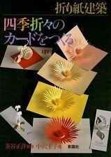 Origami Architecture book greeting card Masahiro Chatani Keiko Nakazawa Origamic