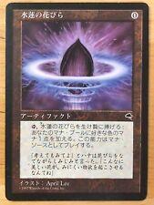 Lotus Petal Japanese Tempest mtg MP