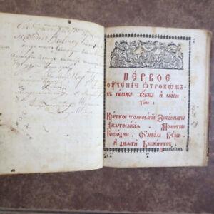 1771 Первое Учение Отроком, в Немже Буквы и Слоги...- Феофан; RUSSIAN Religious