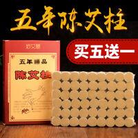 妙艾堂天然野生艾柱  五年陈艾条 纯手工艾绒艾灸  5 Years Moxa Cone Roll Stick 54pcs/box for Moxibustion
