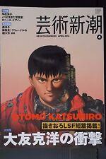 """Japan Magazine: Geijutsu Shincho 2012 April """"Katsuhiro Otomo"""""""