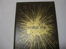 1977 Ele Toldos YEARBOOK OF BAIS RIVKA Chabad Lubavitch Girls School