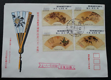 Taiwan Famous Ancient Chinese Fan Painting 1973 Art Culture Tree Bamboo (FDC)