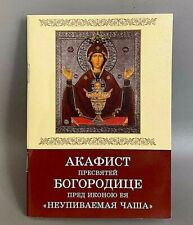 Akathist of the Mother of God Inexhaustible Cup