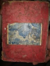 INDIA - HINDU RELIGIOUS BHAGWAD GITA [ ELABORATE EDITION ] IN URDU - PAGES 368