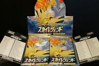 Pokemon Japanese Card Game Sun & Moon Sky Legend Booster Pack