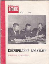 1964 VERY RARE Space Bogatyrs Gagarin Propaganda Russian Soviet book
