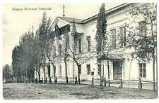 Russian Imperial Town View Saratov 1st Male Gymnasium PC