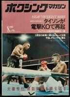 Mike Tyson vs Henry Tillman - Simon Brown Poster Aug. 1990 Boxing Magazine