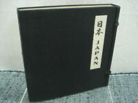 JAPAN Horace Bristol 1949 1st Ed 14 Photo Booklets Japanese Culture Arts & Craft