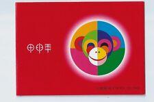 China 2004-1 year of Monkey 猴年 Zodiac stamp Booklet Mint (CH-106)