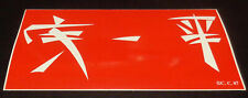 "New-Stir Fry Sticker.  8"" x 4"".  Red & White.  Very High Quality."