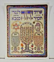 LARGE amulet Kabbalah Shiviti Menorah ART Judaica שיוויתי צבעוני יפה למנצח מנורה