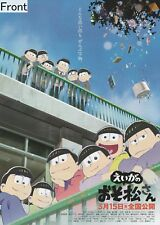 Osomatsu-san the Movie (2019 Japanese) Promotional Poster TypeA
